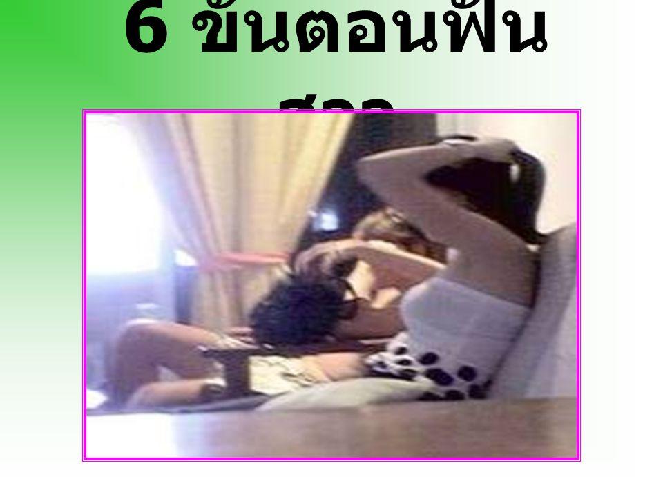 6 ขั้นตอนฟัน สาว