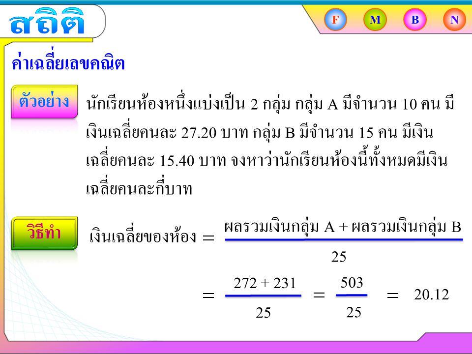 FMBN ค่าเฉลี่ยเลขคณิต น้ำหนักเฉลี่ยของนักเรียนกลุ่มหนึ่งซึ่งมี 7 คน เป็น 52.7 กิโลกรัม เมื่อรวมน้ำหนักของปรีชาเพิ่มอีก จะทำให้น้ำหนัก เฉลี่ยของนักเรียนทั้ง 8 คนนี้เป็น 54 กิโลกรัม จงหาน้ำหนัก ของปรีชา น้ำหนักรวมของนักเรียนทั้ง 7 คน น้ำหนักรวมของนักเรียนทั้ง 8 คน น้ำหนักของปรีชา