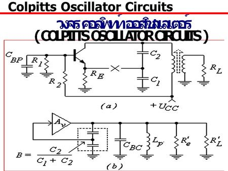 1 Colpitts Oscillator Circuits. 2 3 4 5 เมื่อ.