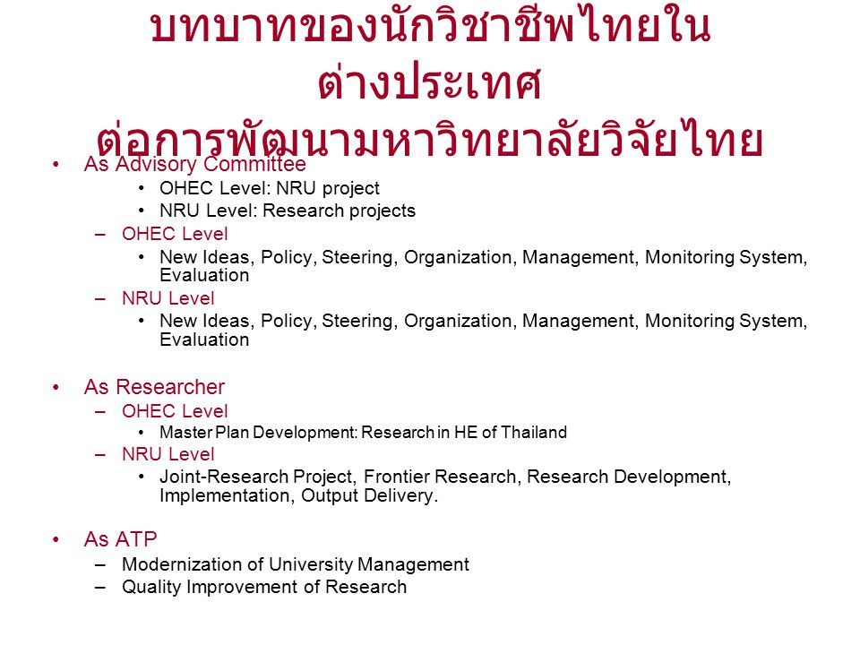Simultaneous Competition and Collaboration among NRUs Common Interest: Healthy Aging Society as Nation Issue  Health  Sensing Devices  Devices for Enhancing Performance  Compatible Materials  Housing Designs  Country Logistics for Aging Society Hub  Music for Therapy  Innovative Services  Etc.