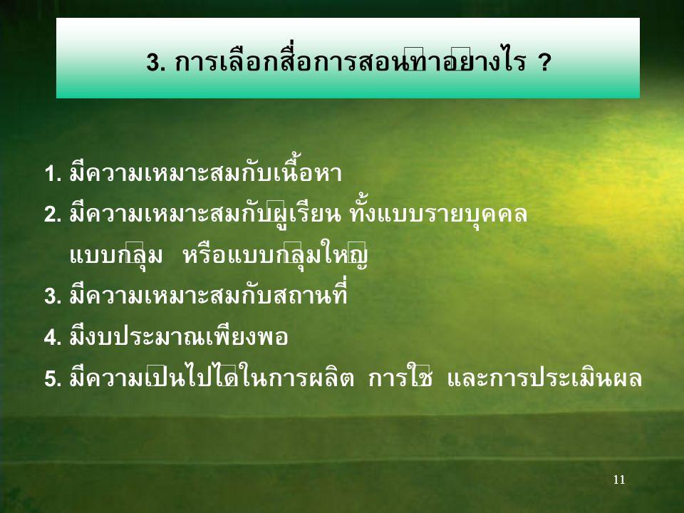 11 3.การเลือกสื่อการสอนทำอย่างไร . 1. มีความเหมาะสมกับเนื้อหา 2.