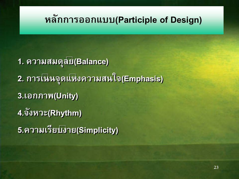 23 หลักการออกแบบ(Participle of Design) 1.ความสมดุลย์(Balance) 2.