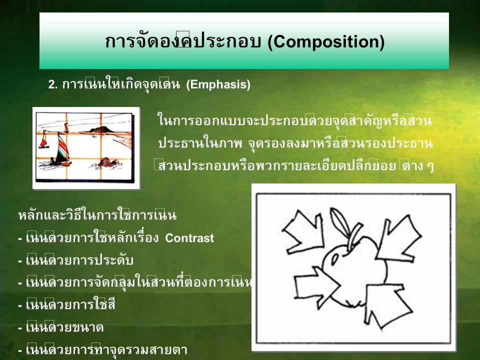 26 การจัดองค์ประกอบ (Composition) 2.