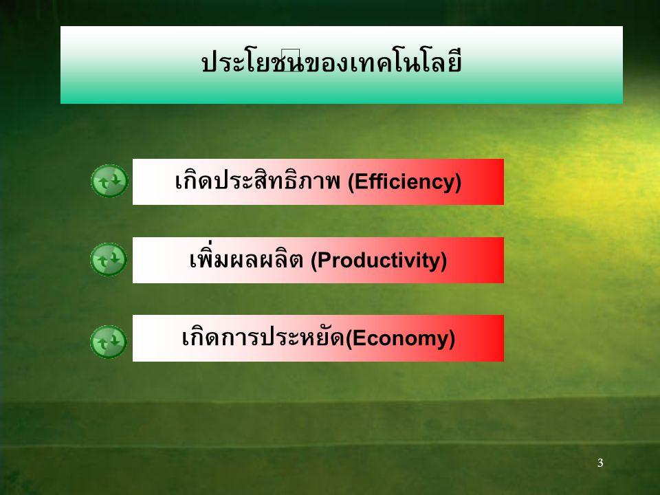 3 เกิดประสิทธิภาพ (Efficiency) ประโยชน์ของเทคโนโลยี เพิ่มผลผลิต (Productivity) เกิดการประหยัด(Economy)