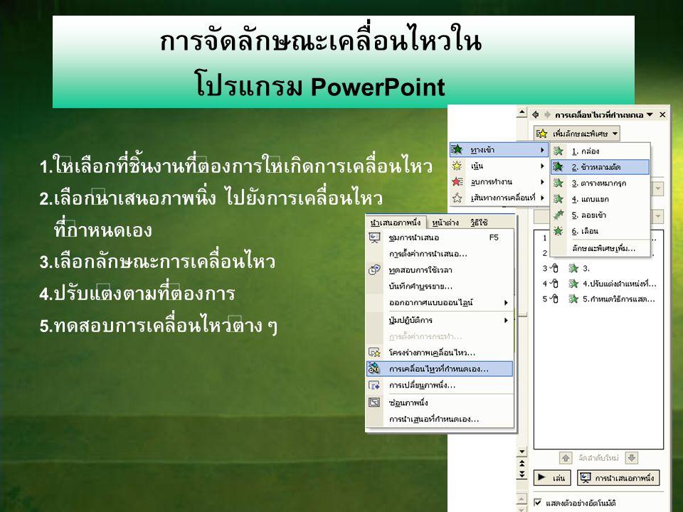 43 การจัดลักษณะเคลื่อนไหวใน โปรแกรม PowerPoint 1.ให้เลือกที่ชิ้นงานที่ต้องการให้เกิดการเคลื่อนไหว 2.เลือกนำเสนอภาพนิ่ง ไปยังการเคลื่อนไหว ที่กำหนดเอง 3.เลือกลักษณะการเคลื่อนไหว 4.ปรับแต่งตามที่ต้องการ 5.ทดสอบการเคลื่อนไหวต่างๆ