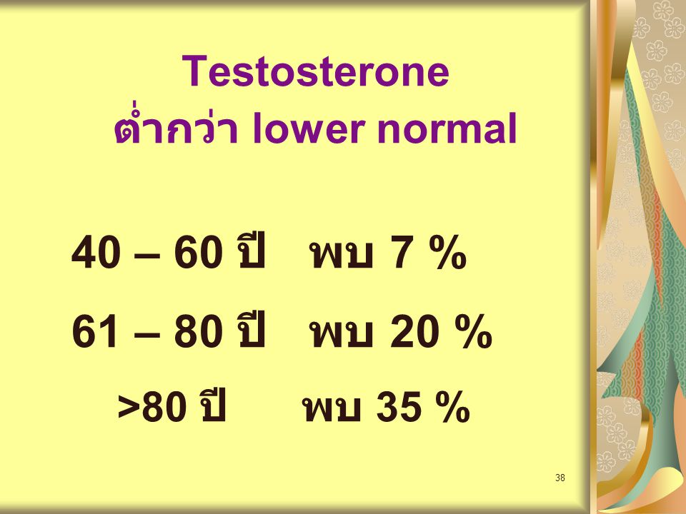 39 Causes of decrease testosterone 1.LH Leydig cell ลดลง + blood supply ลดลง 2.Free testosterone ลดลง 3.Environment