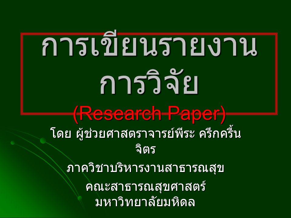 รายละเอียดของรายงาน การวิจัย ปกนอก - ปกใน ชื่อโครงการวิจัย ชื่อโครงการวิจัย ชื่อผู้วิจัยหรือคณะผู้วิจัย ชื่อผู้วิจัยหรือคณะผู้วิจัย เดือนและปีที่ทำการวิจัยเสร็จ เดือนและปีที่ทำการวิจัยเสร็จ แหล่งเงินทุนสนับสนุน ( ถ้ามี ) แหล่งเงินทุนสนับสนุน ( ถ้ามี )บทคัดย่อสารบัญ สารบัญตาราง สารบัญแผนภาพ ( ถ้ามี ) บทที่ 1 บทนำ บทที่ 2 การทบทวนวรรณกรรม