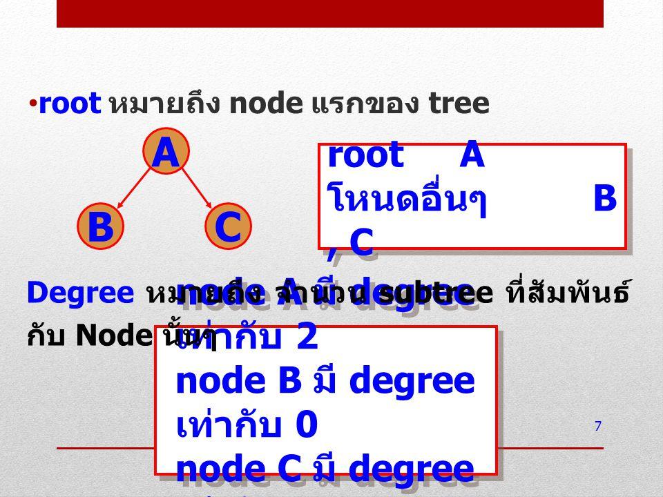 leaf หมายถึง node ที่มีดีกรีเท่ากับ 0 8 root A leafD, E, C root A leafD, E, C branch nodeB branch nodeB internal node, branch node หมายถึง node ที่ไม่ใช่ root และ leaf A BCB DE