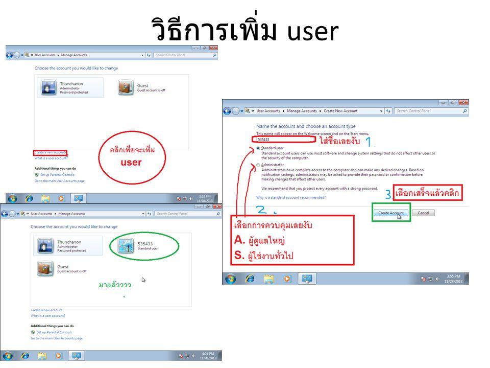 วิธีลบ user