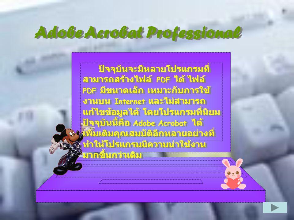 คุณสมบัติของ Acrobat Professional คุณสมบัติของ Acrobat Professional มีปุ่มรวมกลุ่มคำสั่ง มีปุ่มรวมกลุ่มคำสั่ง มีปุ่มคำสั่งสำหรับการใช้งาน พื้นฐานให้เรียกใช้ได้ทันทีแทนการ เรียกใช้จากเมนู และยังมีคำสั่งย่อยๆ ประเภท เดียวกันรวมไว้ในปุ่มเดียวกัน ทำให้ง่ายใน การจดจำ
