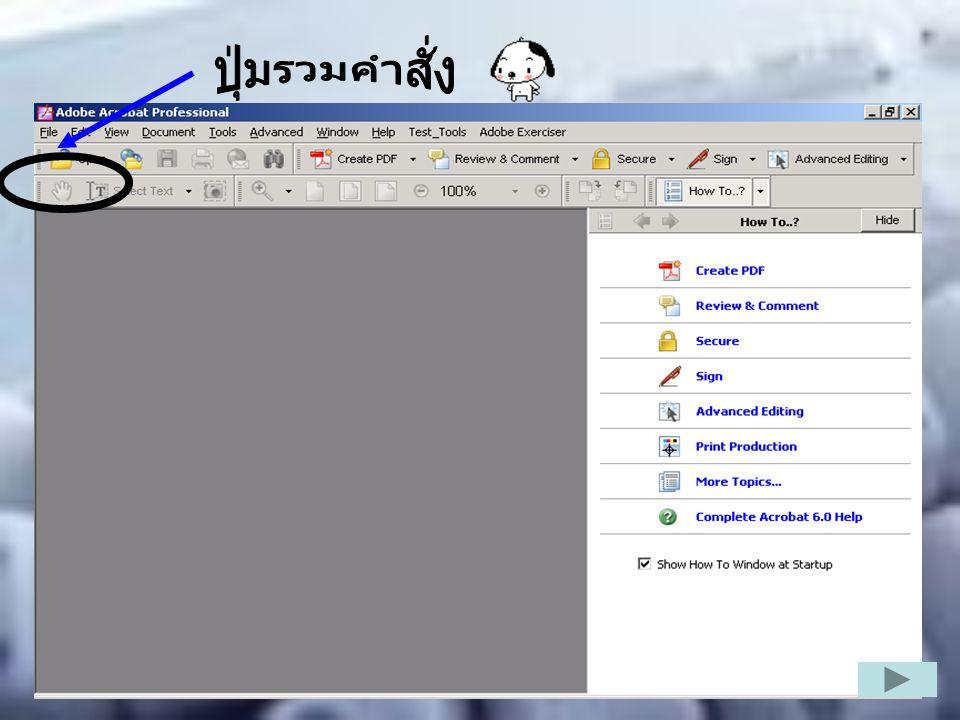 การแปลงหลาย ๆ ไฟล์ให้เป็น PDF ไฟล์เดียว ช่วยให้สามารถแปลงไฟล์หลายๆ ไฟล์ หรือ แม้แต่หลายประเภท รวมกันเป็นไฟล์ PDF เพียง ไฟล์เดียวได้ เช่น รวมไฟล์ MS Word,MS Excel, ไฟล์รูปภาพประเภทต่างๆ เข้าด้วยกัน โดยคลิกที่ ปุ่ม Create PDF แล้วเลือกคำสั่ง ย่อยคือ From Multiple Files ขณะเลือก ไฟล์สามารถจัดลำดับของไฟล์ ตามความต้องการ หรืออาจจัดลำดับของ หน้าเอกสารใหม่หลังจาก แปลงเป็นไฟล์ PDF แล้วได้ โดยใช้ คุณสมบัติ Drag and Drop คลิก ลากหน้าเอกสารไปวางในลำดับที่ต้องการ แทนได้