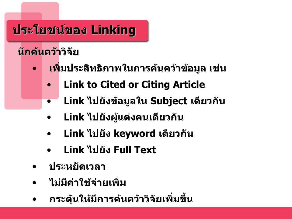 ประโยชน์ของ Linking สำนักพิมพ์ ไม่ต้องทำข้อตกลงเป็นรายสำนักพิมพ์ เพิ่มมูลค่าสินค้า ขยายจำนวนผู้ใช้