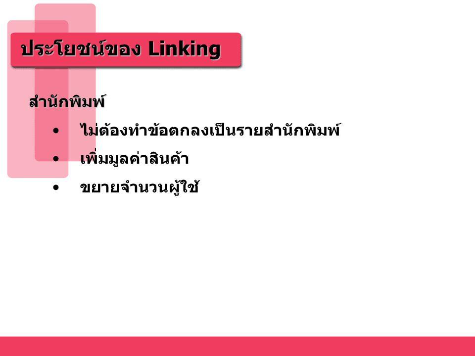 ตัวอย่าง Linking