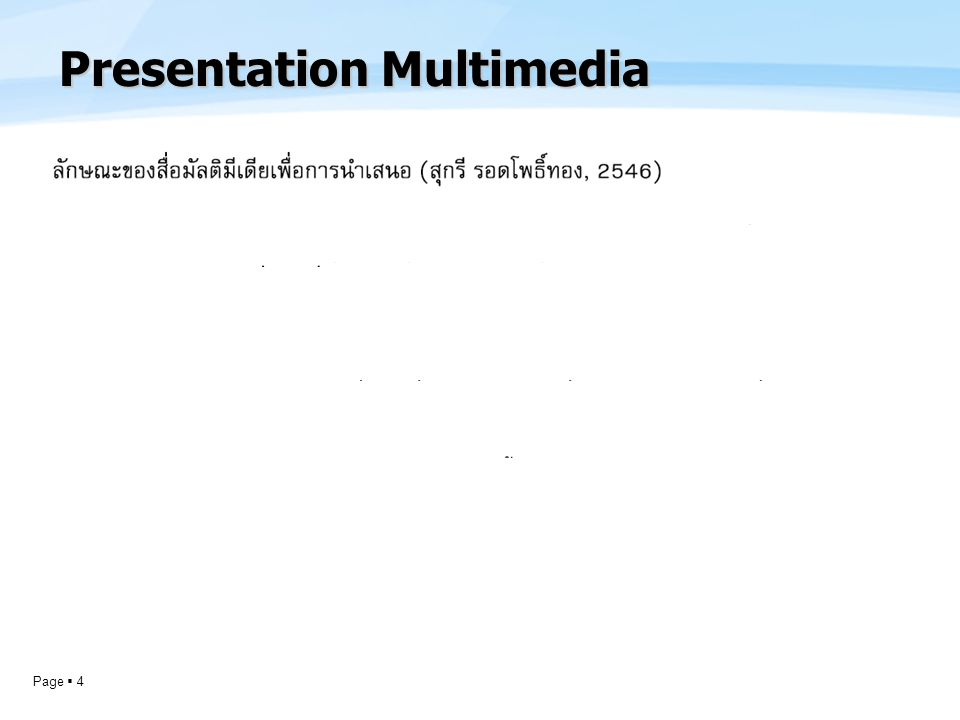Page  5 Interactive Multimedia