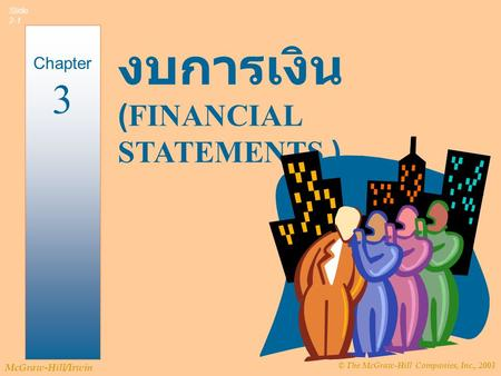 © The McGraw-Hill Companies, Inc., 2003 McGraw-Hill/Irwin Slide 2-1 งบการเงิน (FINANCIAL STATEMENTS ) Chapter 3.