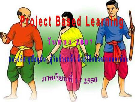 วันทอง 2007 Project Based Learning