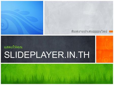 SLIDEPLAYER.IN.TH. 1 2 3 1 SlidePlayer.in.th SlidePlayer.in.th.