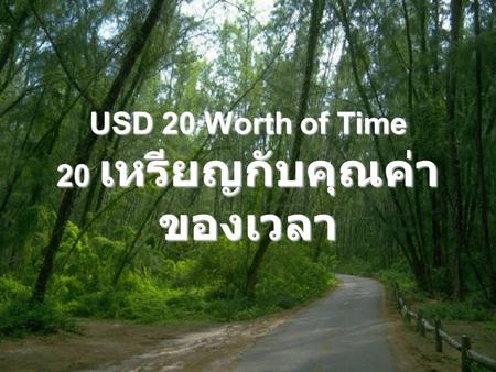 USD 20 Worth of Time 20 เหรียญกับคุณค่า ของเวลา. A man came home from work late, tired and irritated, to find his 5-year old son waiting for him at the.