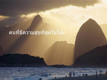 Moments of reason Moments of reason Sound On Click to advance slides คนที่มีความสุขที่สุดในโลก.