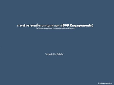 Thai Version 1.0 การทำการรบที่ระยะนอกสายตา(BVR Engagements) การทำการรบที่ระยะนอกสายตา(BVR Engagements) By Tomcat and Vulture, Updates by Marlin and Redeye.