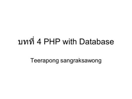 บทที่ 4 PHP with Database Teerapong sangraksawong.