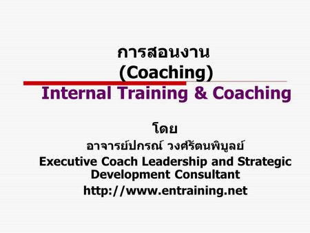 การสอนงาน (Coaching) Internal Training & Coaching