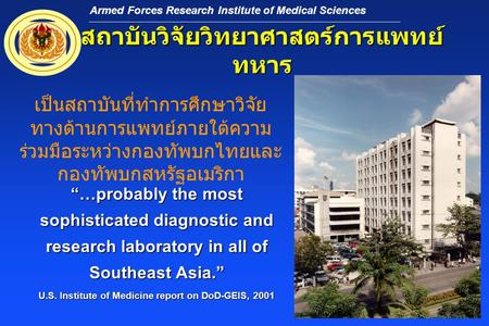 "Armed Forces Research Institute of Medical Sciences สถาบันวิจัยวิทยาศาสตร์การแพทย์ ทหาร ""…probably the most sophisticated diagnostic and research laboratory."