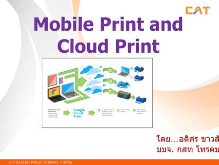 Mobile Print and Cloud Print