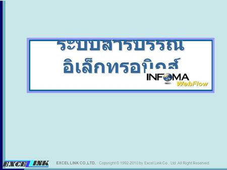 EXCEL LINK CO.,LTD. Copyright © 1992-2010 by Excel Link Co., Ltd. All Right Reserved. ระบบสารบรรณ อิเล็กทรอนิกส์