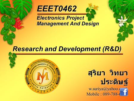 Research and Development (R&D) สุริยา วิทยา ประดิษฐ์ Mobile : 089-788-6242 Electronics Project Management And Design EEET0462.