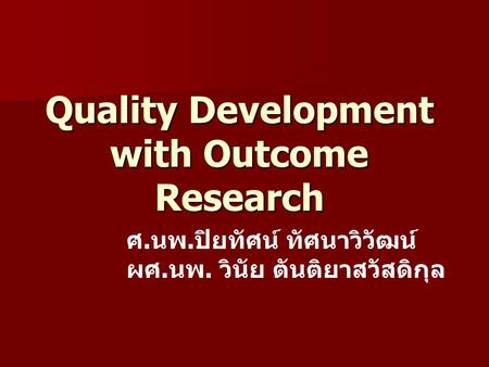 Quality Development with Outcome Research
