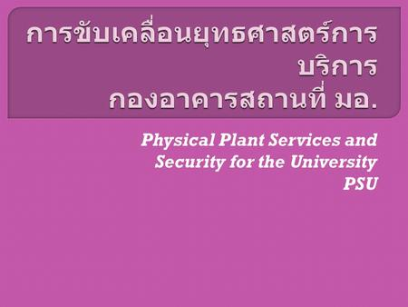 Physical Plant Services and Security for the University PSU.