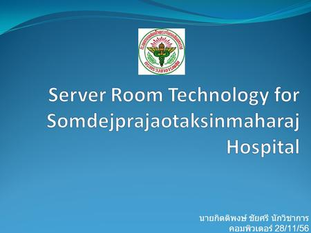 Server Room Technology for Somdejprajaotaksinmaharaj Hospital