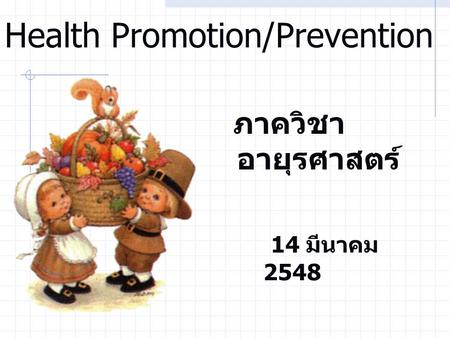 Health Promotion/Prevention