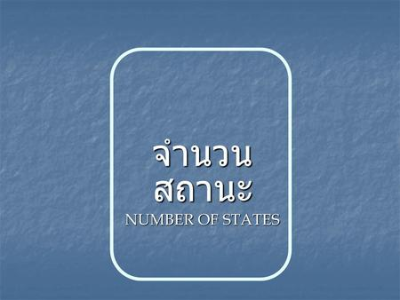 จำนวน สถานะ NUMBER OF STATES. ประเด็นที่ สนใจ The number of distinct states the finite state machine needs in order to recognize a language is related.