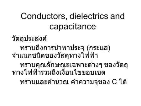 Conductors, dielectrics and capacitance