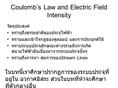 Coulomb's Law and Electric Field Intensity