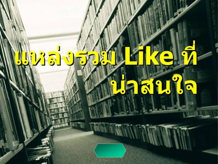 LOGO แหล่งรวม Like ที่ น่าสนใจ. Contents  naves.net/uploads/F ile/books/pdf/integr ated_welfare_in_bu ddhism.pdf  naves.net/uploads/F.