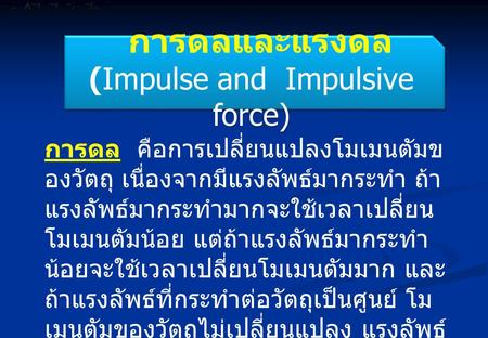 (Impulse and Impulsive force)