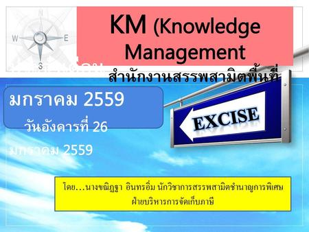 KM (Knowledge Management