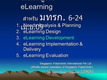 หลักสูตร eLearning สำหรับ มทรก. 6-24 เม.ย.09 1.N eeds Analysis & Planning 2.e Learning Design 3.e Learning Development 4.e Learning Implementation & Delivery.