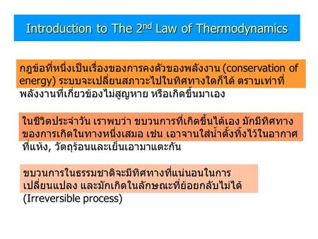 Introduction to The 2nd Law of Thermodynamics