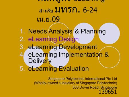 หลักสูตร eLearning ส ำหรับ มทรก. 6-24 เม. ย.09 1.Needs Analysis & Planning 2.eLearning Design 3.eLearning Development 4.eLearning Implementation & Delivery.