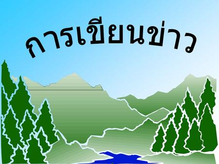 N = North = ทิศเหนือ E = East = ทิศตะวันออก W = West = ทิศตะวันตก S = South = ทิศใต้