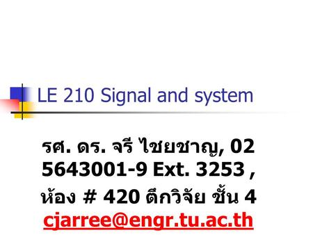 LE 210 Signal and system รศ. ดร. จรี ไชยชาญ, Ext ,