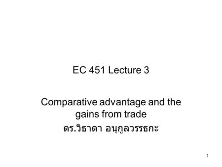 Comparative advantage and the gains from trade ดร.วิธาดา อนุกูลวรรธกะ