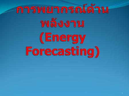 1. การพยากรณ์พลังงาน  Peirce, W.S., Economics of the Energy Industries. บท ที่ 5  Dahl, C. International Energy Markets: Understanding Pricing, Policies.