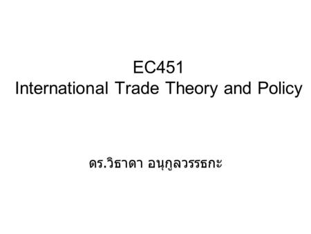 EC451 International Trade Theory and Policy