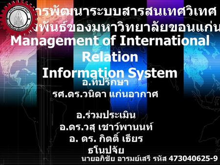 Management of International Relation Information System
