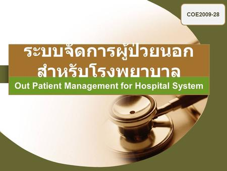 Company LOGO COE2009-28 Out Patient Management for Hospital System ระบบจัดการผู้ป่วยนอก สำหรับโรงพยาบาล.